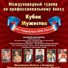 """Подготовка боксеров к турниру """"Кубок Мужества"""""""
