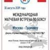 Россия – Китай: матчевая встреча по боксу, 30 августа