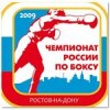 Чемпионат России-2009 по боксу среди мужчин