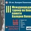 III Международный турнир памяти Валерия Попенченко