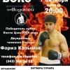 Профессиональный бокс в Екатеринбурге!