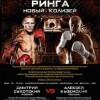 """Боксерское шоу """"Гладиаторы ринга"""" в Санкт-Петербурге"""