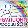 Чемпионат России по боксу 2010