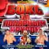 Боксерское шоу в Мурманске