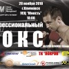 Сегодня! Профессиональный бокс в Климовске!