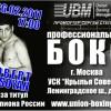Сегодня, 26 февраля! Профессиональный бокс в Москве!