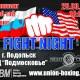 Бойцовское шоу в Подольске