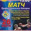 Профессиональный бокс в Ногинске!