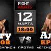 Битва под Москвой 3: Бату Хасиков – Альберт Краус