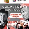 Андрей Аршавин против Николая Валуева