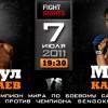 FIGHT NIGHTS. Битва под Москвой – 4