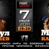 Битва под Москвой – 4. FIGHT NIGHTS