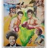 Мохаммед Али – Джордж Форман. Постер к знаменитому бою.