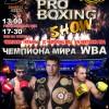 Боксерское шоу в Донецке