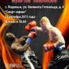 Бойцовский турнир в Подольске