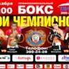 Большой бокс в Екатеринбурге