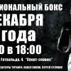 Профессиональный бокс в Подольске!
