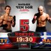 5 ноября, Крылатское, «Битва под Москвой 5»!