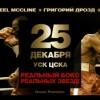 Бокс в Москве: Бахтин, Дрозд, Рахман, Макклайн и другие