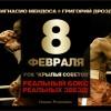 Боксерское шоу «Реальный бокс» в Москве