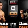 "FIGHT NIGHTS: ""Битва под Москвой 6″"