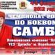 11-й чемпионат России по боевому самбо. Лучшие моменты (видео)