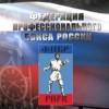 Его величество бокс: Интервью с Александром Бахтиным