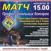 Традиционный турнир по боксу в Ногинске!