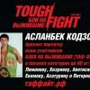Асланбек Кодзоев будет драться в БОЯХ НА ВЫЖИВАНИЕ!