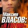 Максим Власов будет драться в БОЯХ НА ВЫЖИВАНИЕ [ТАФ ФАЙТ]