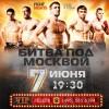 FIGHT NIGHTS «БИТВА ПОД МОСКВОЙ 7»!