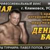 Итоги боксерских поединков в Климовске