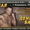 Денис Бахтов побывал на полу, но затем избил Сергея Бабича
