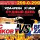 Денис Шафиков – Брунет Замора. Прямая трансляция (видео)