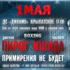 Дмитрий Пирог VS Нобухиро Исида. Прямая трансляция