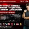 Олег Тактаров открыл чемпионат и первенство ММА (видео)