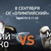 Кличко – Чарр. На бой придут 11 российских чемпионов Мира по боксу