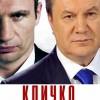 """Виталий Кличко нанесет """"Удар"""" по Виктору Януковичу"""