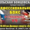 Боксерское шоу в Подольске: Денис Бахтов vs Дэнни Уильямс!
