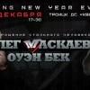 Олег Маскаев – Оуэн Бек. Прямая трансляция (видео)