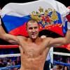 Сергей Ковалев: Я иду к своей цели – стать чемпионом Мира