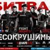 Бойцы FIGHT NIGHTS в гостях у СОБРа (видео)