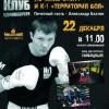 Александр Бахтин посетит открытый ринг