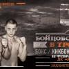 Взвешивание участников бойцовского шоу в Троицке