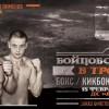 Священник-боксер Сергей Акимов победил и тут же проиграл бой!