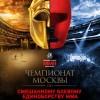 Первый чемпионат Москвы по смешанному боевому единоборству (ММА)