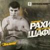 Шафиков – Рахимов, Козаев – Аванесян. Прямая трансляция (видео)