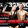Женский день бокса в Москве! Прямая трансляция (видео)