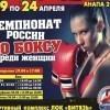 Результаты чемпионата России – 2013 по боксу среди женщин