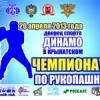 II Чемпионат мира по рукопашному бою. Прямая трансляция (видео)